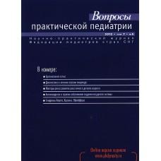 ВОПРОСЫ ПРАКТИЧЕСКОЙ ПЕДИАТРИИ (Росія)