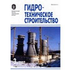 Гидротехническое строительство (Росія)