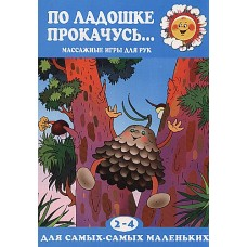 Для самых-самых маленьких (Росія)