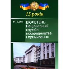 Бюлетень національної служби посередництва і примирення