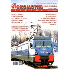 Локомотив - информ. Международный информационный научно - технический журнал (рос., укр., англ.)