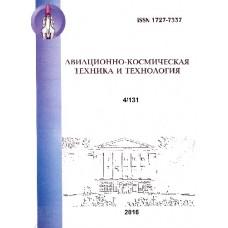 Авиационно-космическая техника и технология