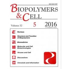 Biopolymers and cell / Біополімери і клітина