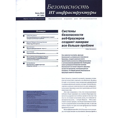 Безопасность ит-инфраструктуры (Росія)