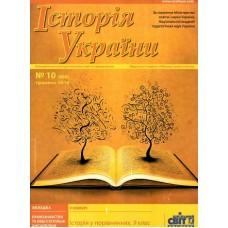 Історія України. 2-й номер місяця із вкладкою Правознавство+ Сусіпльні науки (Шкільний світ)