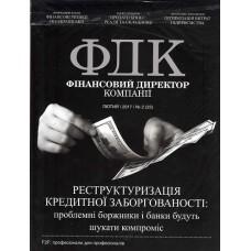 ФДК. Фінансовий директор компанії