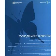 Менеджмент качества (Росія)