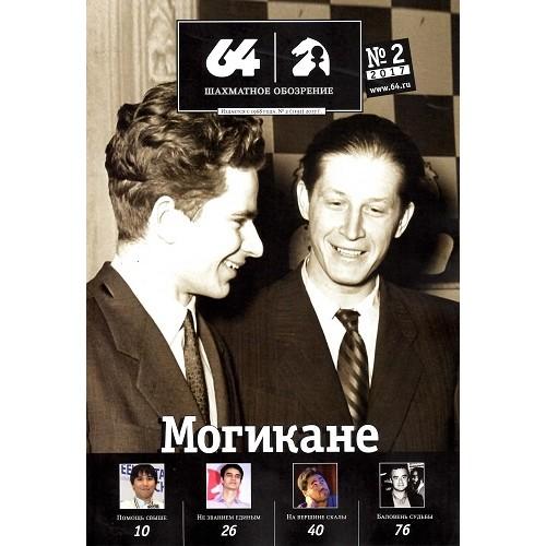 64-шахматное обозрение (Росія)