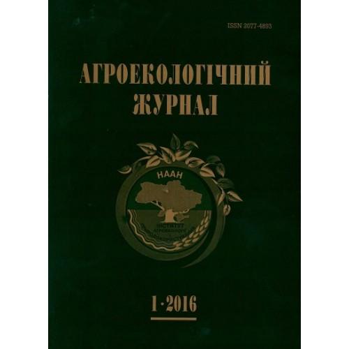 Агроекологічний журнал