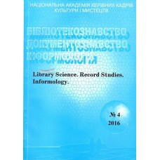 Бібліотекознавство. Документознавство. Інформологія