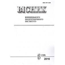 Вісник Вінницького політехнічного інституту