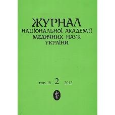 Журнал національної академії медичних наук України
