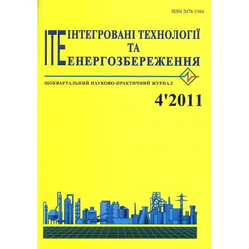 Інтегровані технології та енергозбереження (укр.) (Харьків)