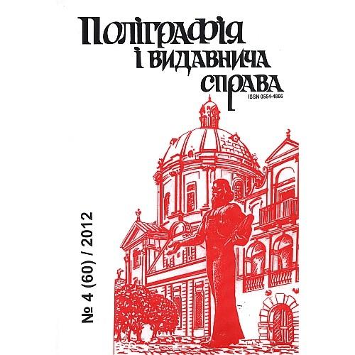 Поліграфія і видавнича справа (Львів)