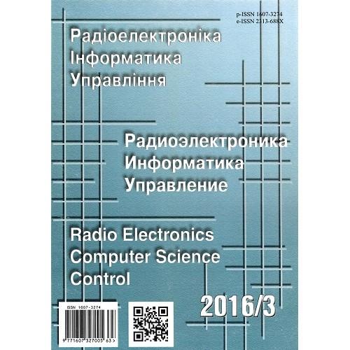 Радіоелектроніка, інформатика, управління (Запоріжжя)