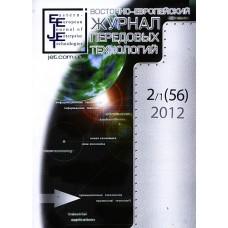 Восточно-Европейский журнал передовых технологий (Харків)