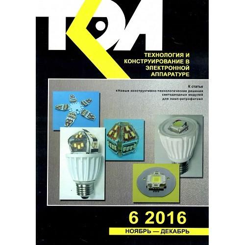 Технология и конструирование в электронной аппаратуре