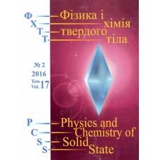 Фізика і хімія твердого тіла