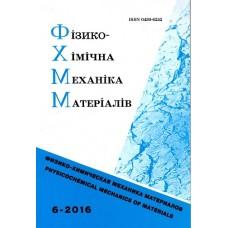Фізико-хімічна механіка матеріалів *