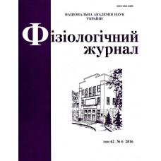 Фізіологічний журнал (укр.)