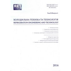 Холодильна техніка та технологія (Одеса)
