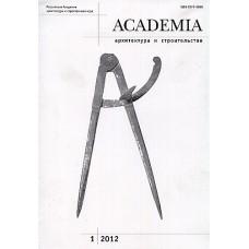 Academia. Архитектура и строительство (Росія)