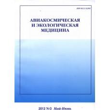 Авиакосмическая и экологическая медицина (Росія)