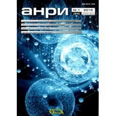Анри. Аппаратура и новости радиационных измерений (Росія)