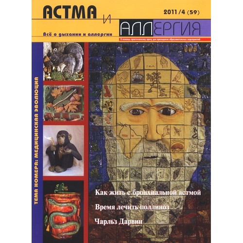 Астма и аллергия (Росія)