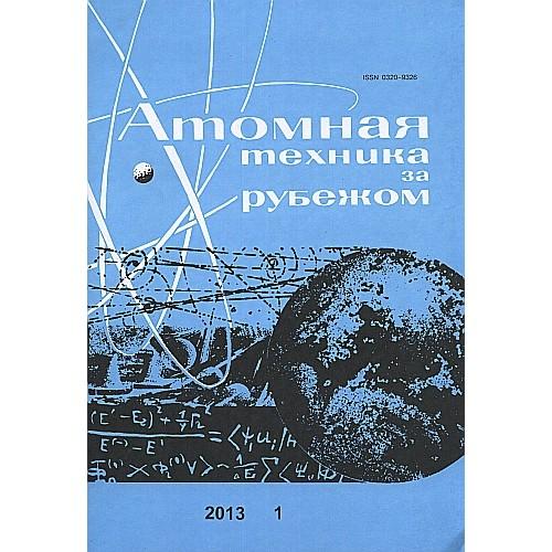 Атомная техника за рубежом (Росія)