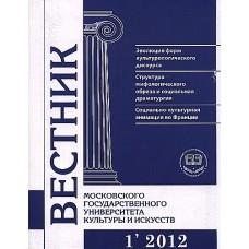 Вестник Московского Государственного Университета Культуры и Искусств (Росія)