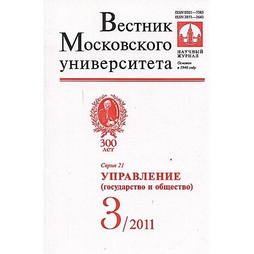 Вестник Московского Университета. Серия 21. Управление (Росія)