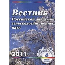 Вестник Российской Академии Сельскохозяйственных Наук (Росія)