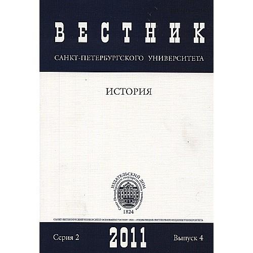 Вестник СПБУ. Серия 2. История (Росія)