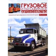 Грузовое и пассажирское автохозяйство (Росія)