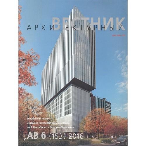 Архитектурный вестник (Росія)