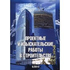 Проектные и изыскательские работы в строительстве (Росія)