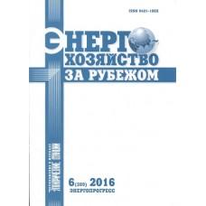 Энергохозяйство за рубежом (Росія)
