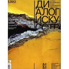 Ди - диалог искусств (Росія)