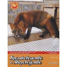 Кролиководство и звероводство (Росія)