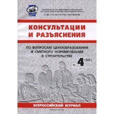 Консультации и разъяснения по вопросам ценообразования и сметного нормирования в строит-ве (Росія)