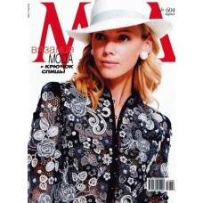 Журнал мод. Вязание (Росія)
