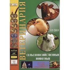 Ветеринария сельскохозяйственных животных (Росія)
