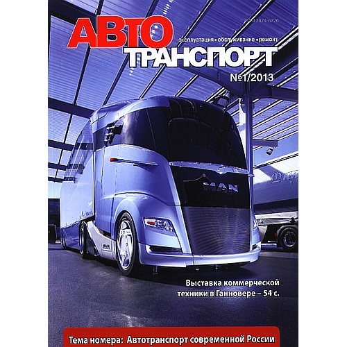 Автотранспорт: эксплуатация, обслуживание, ремонт (Росія)