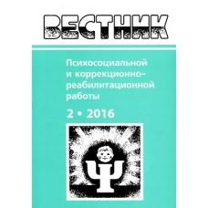 Вестник психосоциальной и коррекционно-реабилитационной работы (Росія)