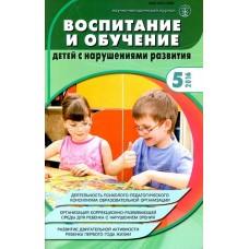 Воспитание и обучение детей с нарушениями развития (Росія)