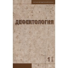 Дефектология (Росія)