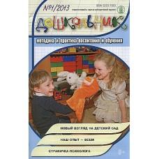 Дошкольник. Методика и практика воспитания и обучения (Росія)