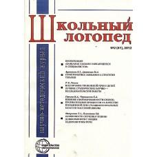 Школьный логопед (Росія)