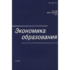 Экономика образования (Росія)